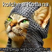 Котоматрица: kolche s Kottana