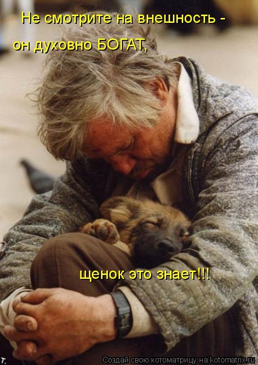 Котоматрица: Не смотрите на внешность - он духовно БОГАТ, щенок это знает!!!