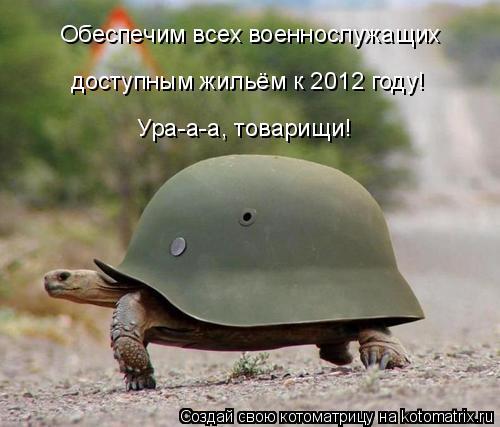 Котоматрица: Обеспечим всех военнослужащих доступным жильём к 2012 году! Ура-а-а, товарищи!