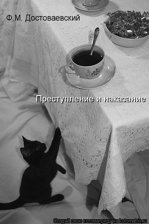 Котоматрица: Ф.М. Достоваевский Преступление и наказание