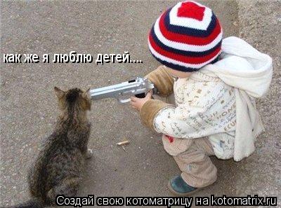 Котоматрица: как же я люблю детей.... как же я люблю детей....