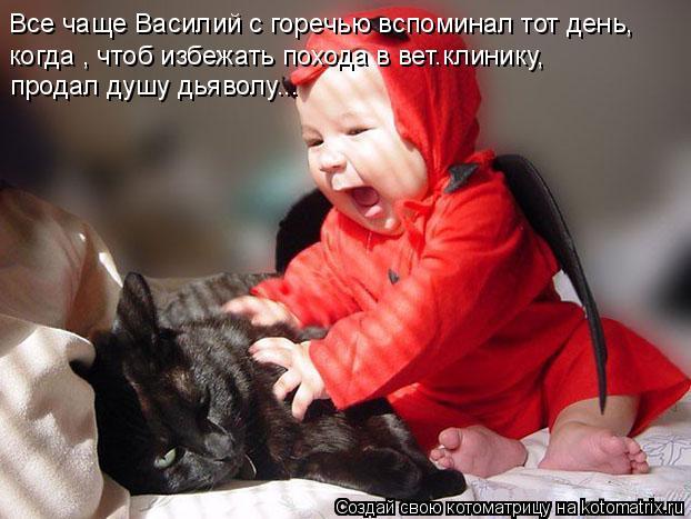 Котоматрица: Все чаще Василий с горечью вспоминал тот день, когда , чтоб избежать похода в вет.клинику,  продал душу дьяволу...