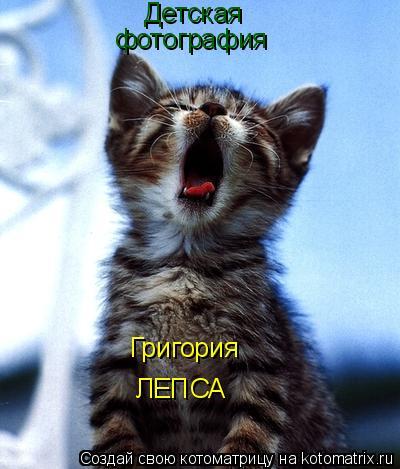 Котоматрица: Детская  фотография Григория ЛЕПСА
