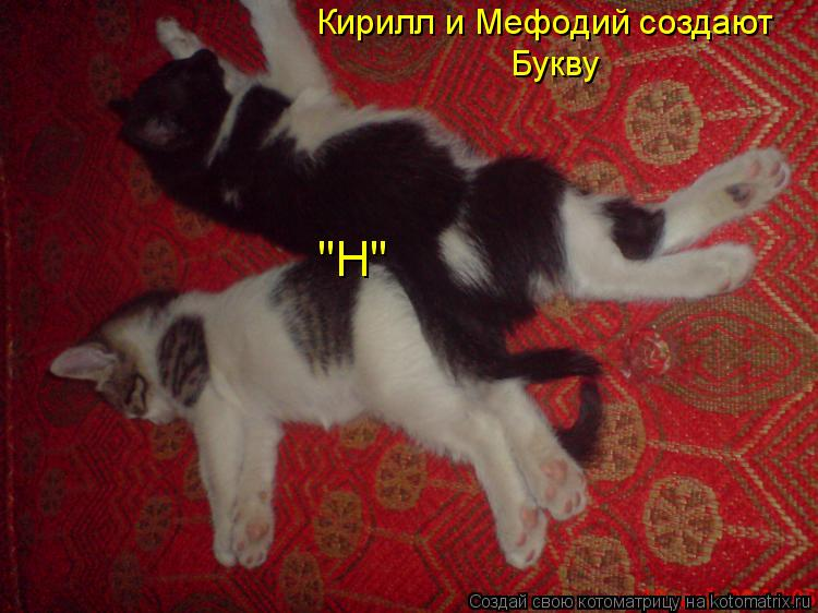 "Котоматрица: Кирилл и Мефодий создают Букву  ""H"""