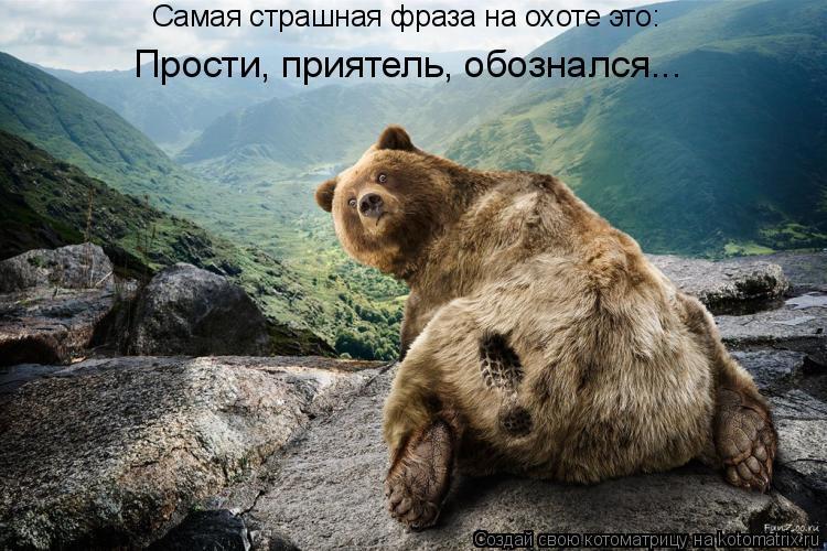 Котоматрица: Самая страшная фраза на охоте это: Прости, приятель, обознался...