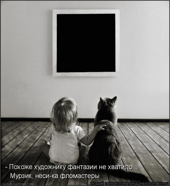 Котоматрица: Мурзик, неси-ка фломастеры - Похоже художнику фантазии не хватило...