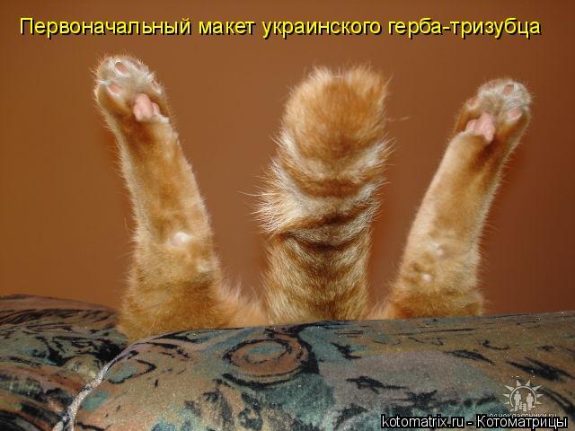 Котоматрица: Первоначальный макет украинского герба-тризубца