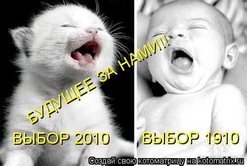 Котоматрица: ВЫБОР 2010 ВЫБОР 1910 БУДУЩЕЕ ЗА НАМИ!!