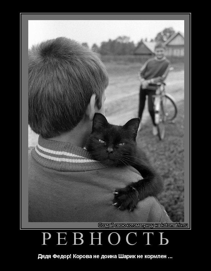 Котоматрица: ревность Дядя Федор! Корова не доина Шарик не кормлен ...