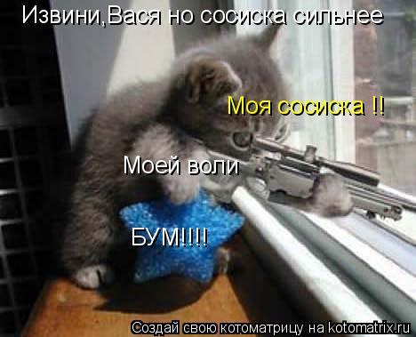 Котоматрица: Извини,Вася но сосиска сильнее Моя сосиска !! Моей воли БУМ!!!!