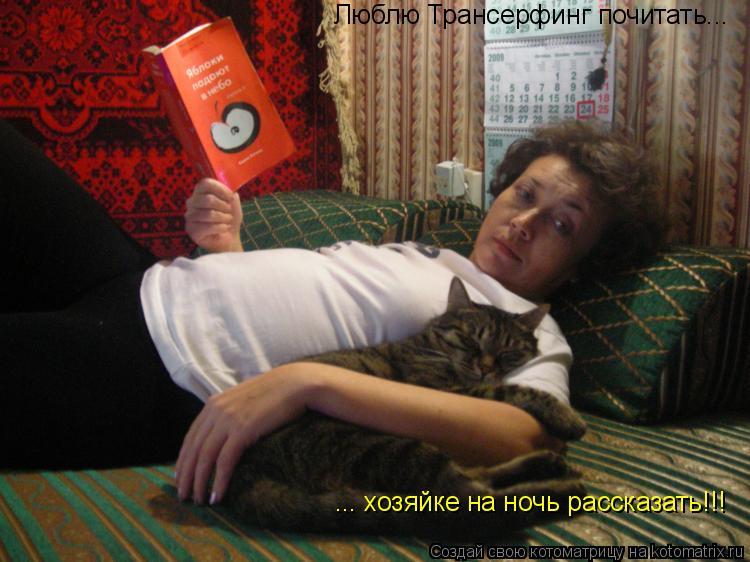 Котоматрица: Люблю Трансерфинг почитать... ... хозяйке на ночь рассказать!!!