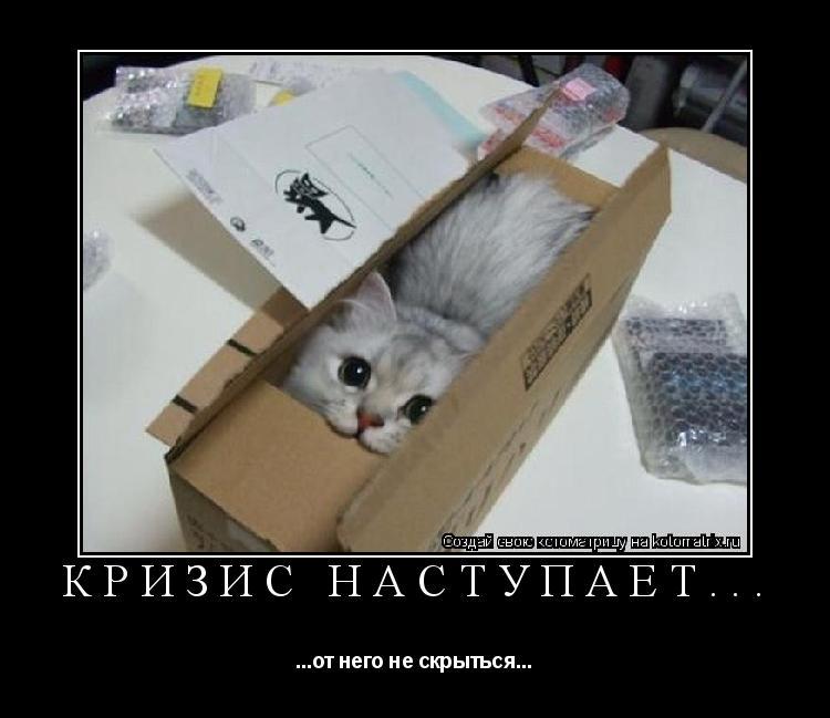 Котоматрица: Кризис наступает... ...от него не скрыться...