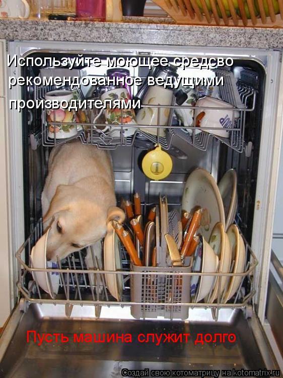 Котоматрица: рекомендованное ведущими Используйте моющее средсво  производителями Пусть машина служит долго