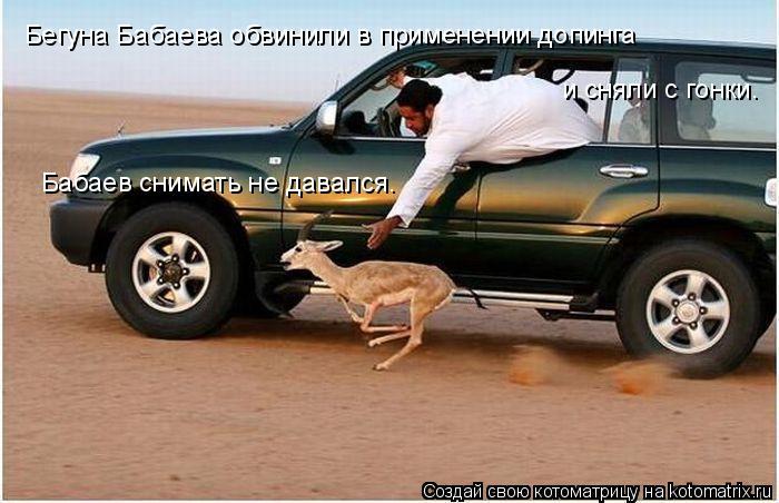 Котоматрица: Бегуна Бабаева обвинили в применении допинга и сняли с гонки.  Бабаев снимать не давался.