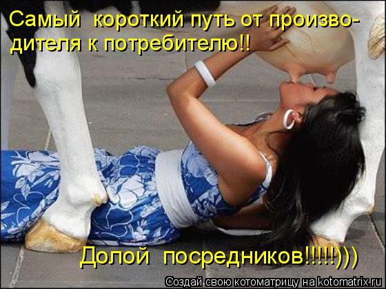 Котоматрица: Самый  короткий путь от произво- дителя к потребителю!!  Долой  посредников!!!!!)))