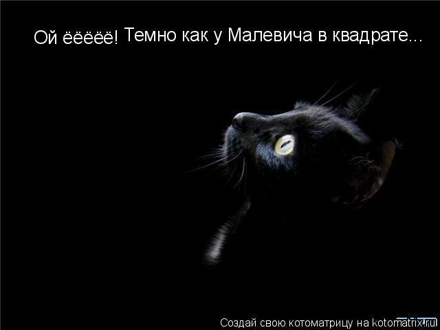 Котоматрица: Ой ёёёёё! Темно как у Малевича в квадрате...