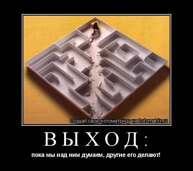 Котоматрица: ВЫХОД: пока мы над ним думаем, другие его делают!