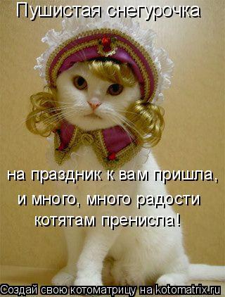 Котоматрица: Пушистая снегурочка  котятам пренисла! на праздник к вам пришла, и много, много радости