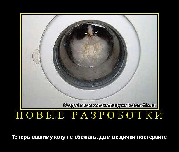 Котоматрица: Новые разроботки Теперь вашиму коту не сбежать, да и вещички постерайте