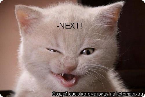 Котоматрица: -NEXT!