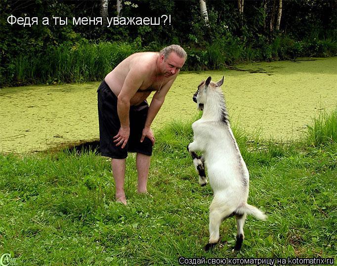Котоматрица: Федя а ты меня уважаеш?!
