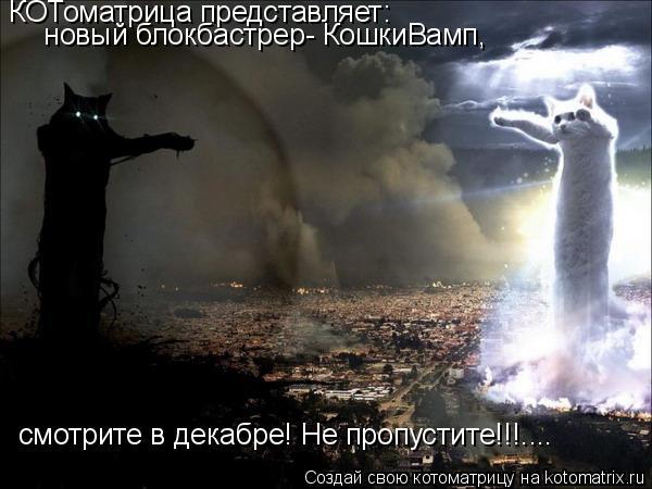 Котоматрица: КОТоматрица представляет:  новый блокбастрер- КошкиВамп,  смотрите в декабре! Не пропустите!!!....