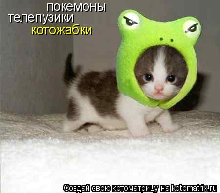 Котоматрица: покемоны телепузики котожабки