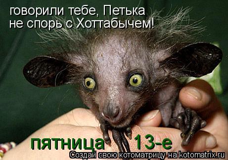 Котоматрица: говорили тебе, Петька не спорь с Хоттабычем! пятница     13-е