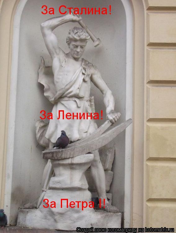 Котоматрица: За Сталина! За Ленина! За Петра I!