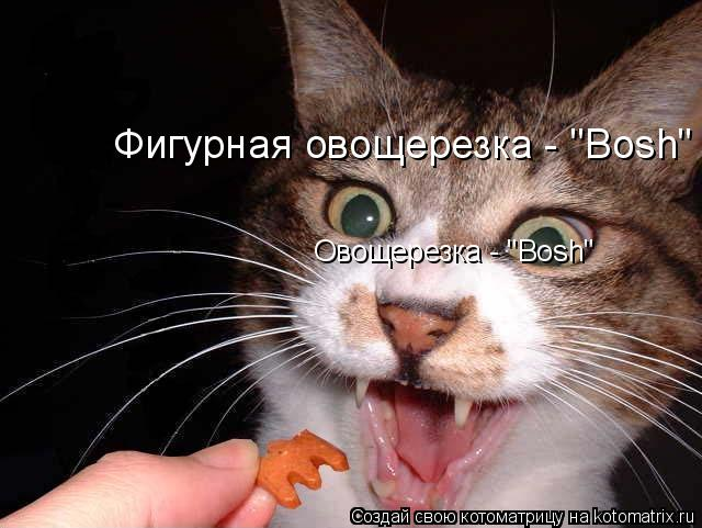 """Котоматрица: Овощерезка - """"Bosh"""" Фигурная овощерезка - """"Bosh"""""""