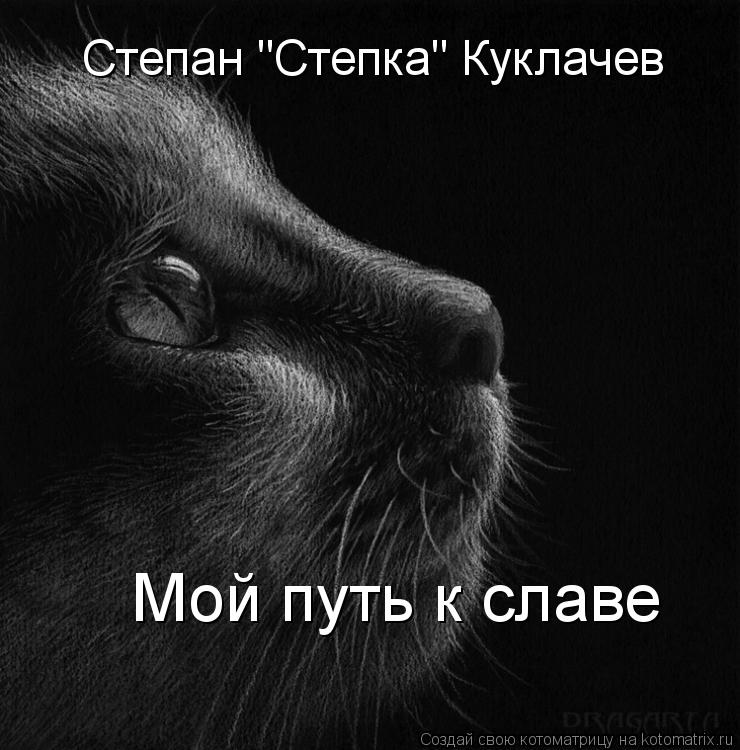 "Котоматрица: Степан ""Степка"" Куклачев Мой путь к славе"