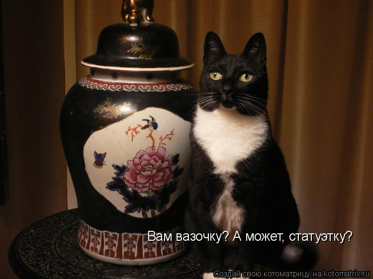 Котоматрица: Вам вазочку? А может, статуэтку?