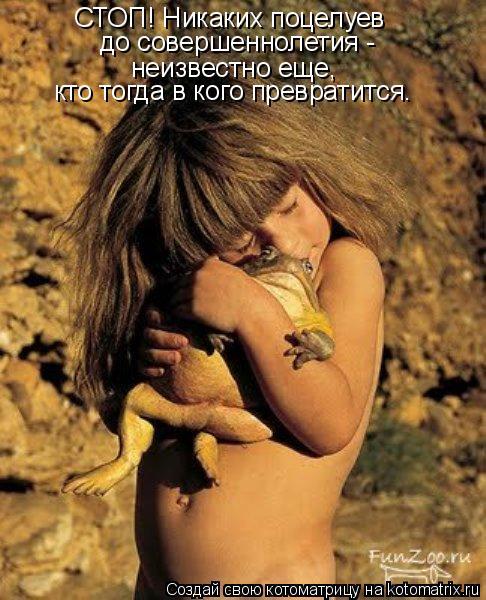 Котоматрица: СТОП! Никаких поцелуев до совершеннолетия - неизвестно еще, кто тогда в кого превратится.