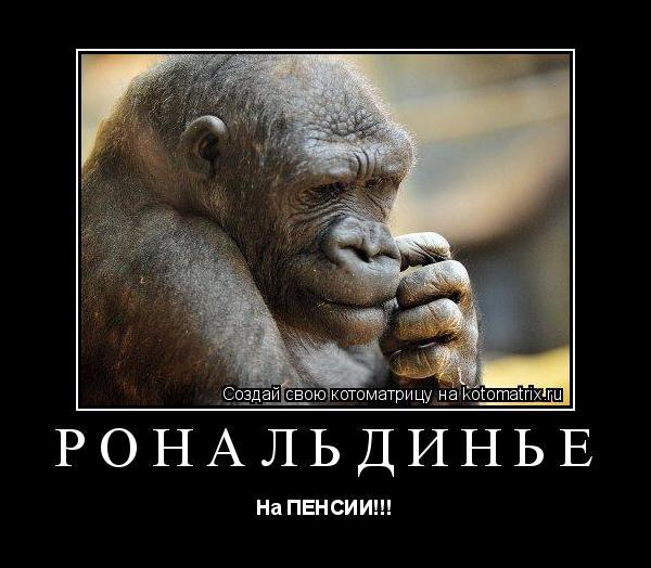 Котоматрица: Рональдиньё На ПЕНСИИ!!!