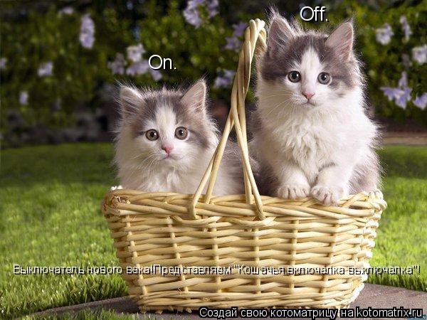 """Котоматрица: On. Off. Выключатель нового века!Представляем:""""Кошачья включалка выключалка""""!"""