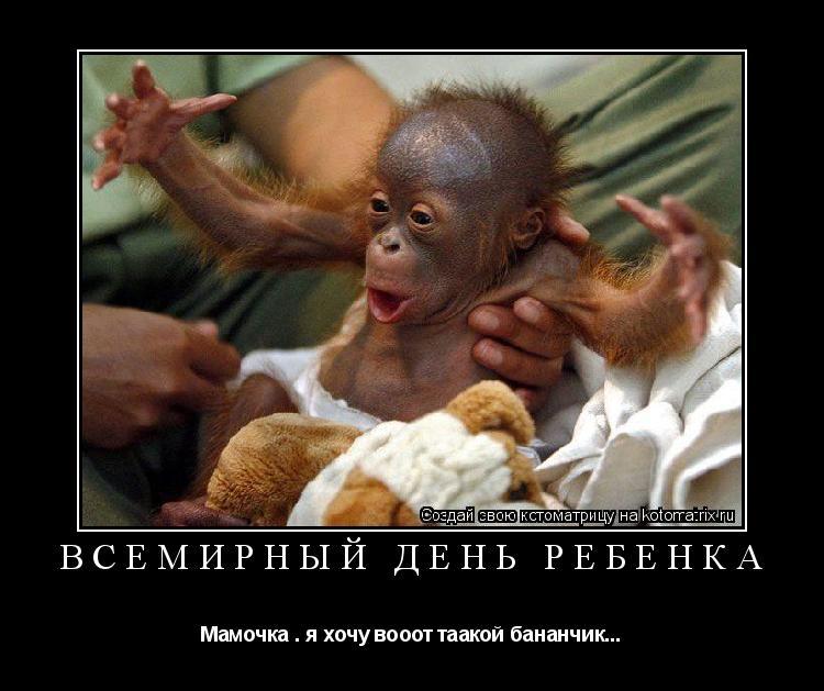 Котоматрица: Всемирный день ребёнка Мамочка . я хочу вооот таакой бананчик...