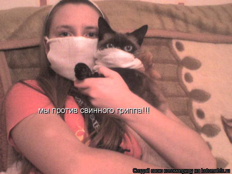 Котоматрица: мы против свинного гриппа!!!