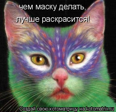 Котоматрица: чем маску делать, лучше раскрасится!