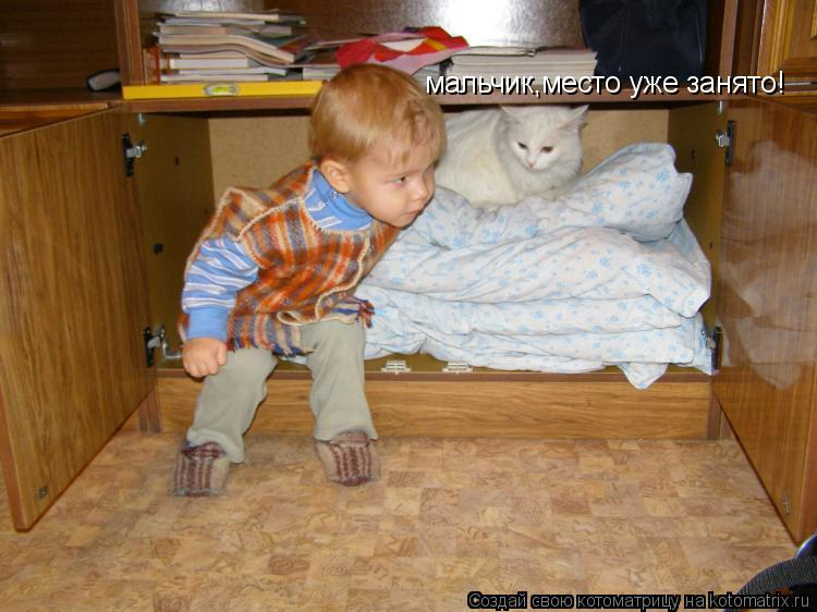 Котоматрица: мальчик,место уже занято!
