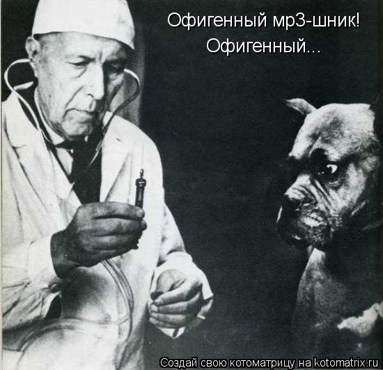 Котоматрица: Офигенный мр3-шник! Офигенный...