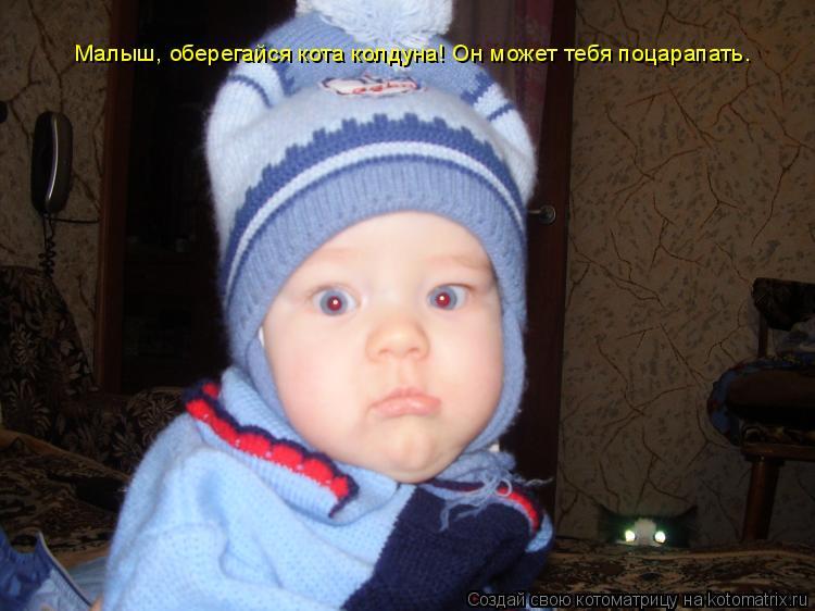 Котоматрица: Малыш, оберегайся кота колдуна! Он может тебя поцарапать.