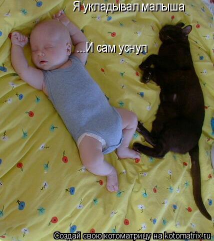 Котоматрица: Я укладывал малыша  ...И сам уснул