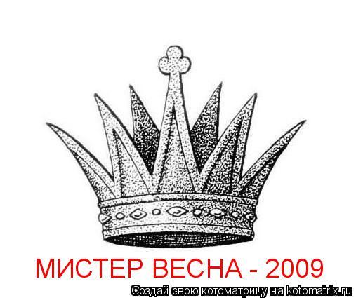 Корона шахматная своими руками