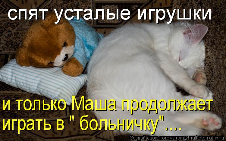 """Котоматрица: спят усталые игрушки  и только Маша продолжает играть в """" больничку""""...."""