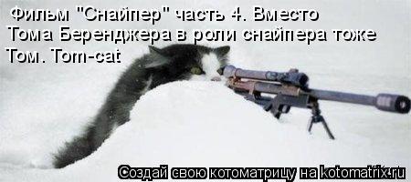 """Котоматрица: Фильм """"Снайпер"""" часть 4. Вместо  Тома Беренджера в роли снайпера тоже Том. Tom-cat"""