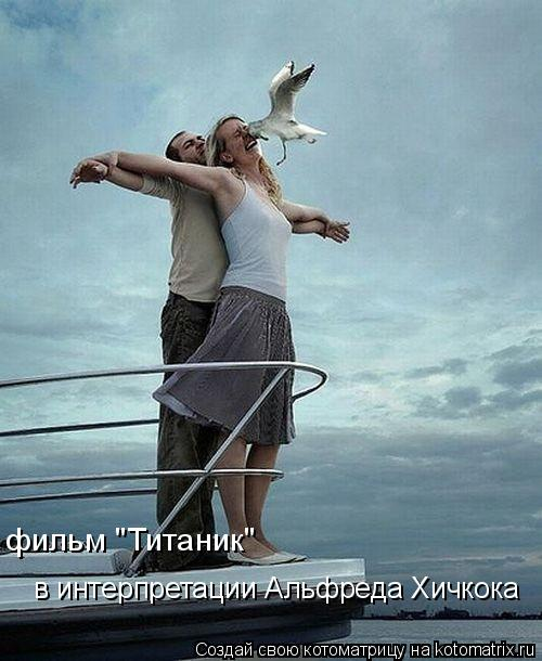 "Котоматрица: в интерпретации Альфреда Хичкока фильм ""Титаник"""