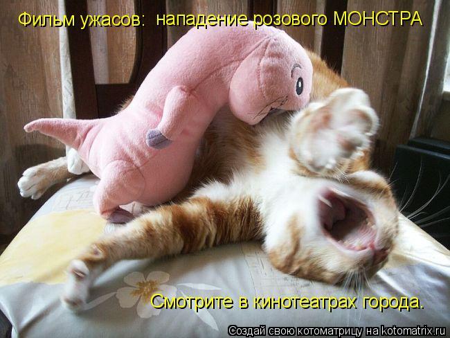 Котоматрица: Фильм ужасов: нападение розового МОНСТРА Смотрите в кинотеатрах города.