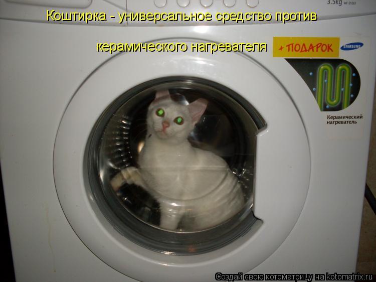 Котоматрица: Коштирка - универсальное средство против  керамического нагревателя