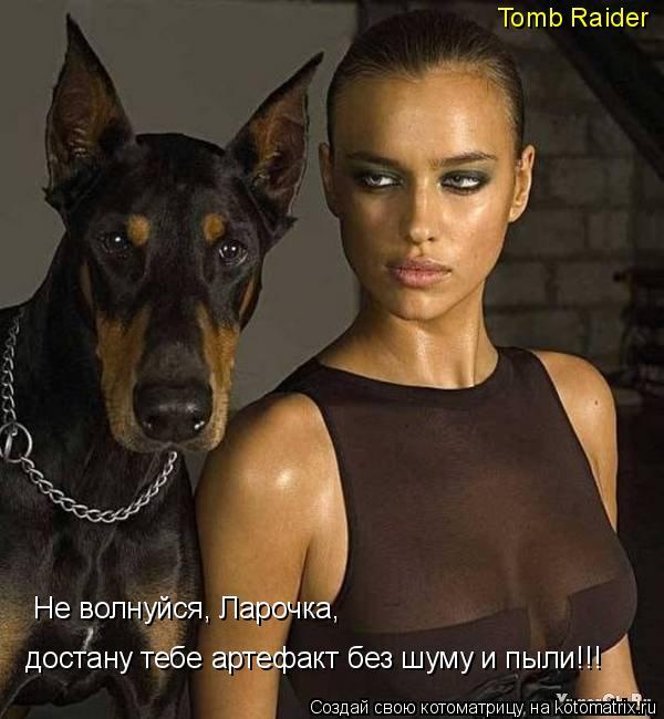 Котоматрица: Не волнуйся, Ларочка,   достану тебе артефакт без шуму и пыли!!! Tomb Raider
