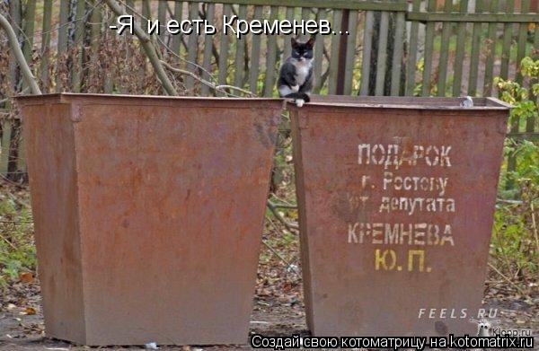 Котоматрица: -Я  и есть Кременев...